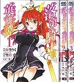 落第騎士の英雄譚(キャバルリィ) コミック 1-3巻セット (ガンガンコミックスONLINE)