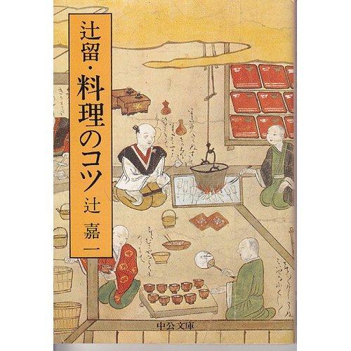 辻留・料理のコツ (中公文庫 M 92-3)の詳細を見る