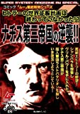 ナチス第三帝国の逆襲!!―「ムー」徹底解明シリーズ (歴史群像コミックス)