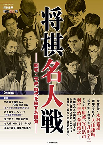 将棋世界「将棋名人戦」~昭和・平成 時代を映す名勝負~ (将棋世界Special)