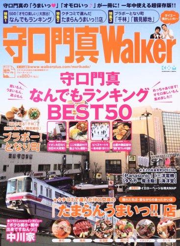 守口門真Walker  61802-37 (ウォーカームック 136)