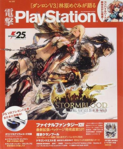 電撃PlayStation 2017年6/22号 Vol.6...