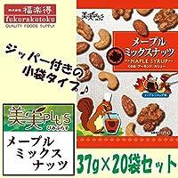 福楽得 美実PLUS メープルミックスナッツ 37g×20袋セット 【人気 おすすめ 】