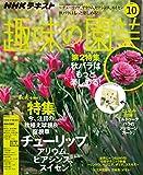 NHK 趣味の園芸 2019年 10月号 [雑誌] (NHKテキスト) 画像