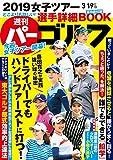 週刊パーゴルフ 2019年 03/19号 [雑誌]