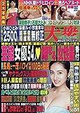週刊大衆 2019年 6/24 号 [雑誌]