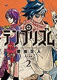 テンプリズム 2 (ビッグコミックス)