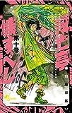 双亡亭壊すべし(10) (少年サンデーコミックス)