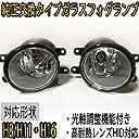 【12月末まで期間限定価格】トヨタ 純正交換タイプ ガラスフォグランプ 左右セット 耐熱性 LED HID対応 H8/H11/H16