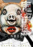 鬼畜島(9) (バンブーコミックス)