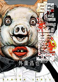 [外薗昌也] 鬼畜島 第01-09巻