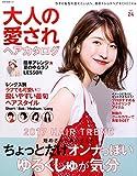 大人の愛されヘアカタログ VOL.24 (NEKO MOOK)