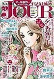 JOURすてきな主婦たち【無料連載版】