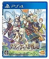 PS4用本格シミュレーションRPG「グランクレスト戦記」PV第3弾