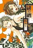 緋の纏 6 (IDコミックス ZERO-SUMコミックス)