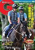 週刊Gallop(ギャロップ) 8月13日号 (2017-08-08) [雑誌]