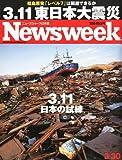 Newsweek (ニューズウィーク日本版) 2011年 3/30号 [雑誌]