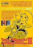 トニーたけざきのガンダム漫画III<トニーたけざきのガンダム漫画> (角川コミックス・エース)