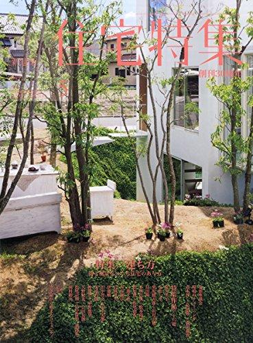 新建築 住宅特集 2015年5月号