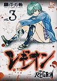 レギオン 3 (プレイコミックシリーズ)