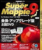 Super Mapple Digital Ver.9 乗換・アップグレード版 全国DVD