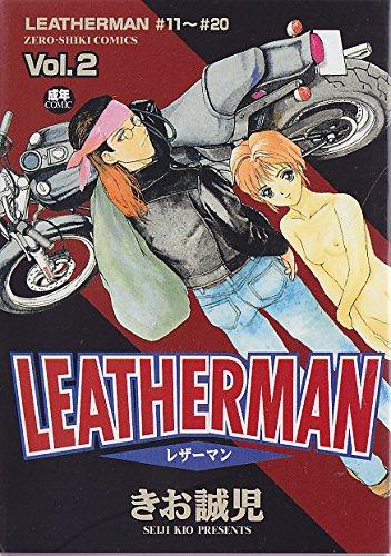 [きお誠児] LEATHER MAN 2