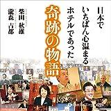 日本でいちばん心温まるホテルであった奇跡の物語