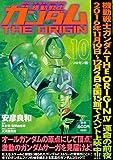 機動戦士ガンダムTHE ORIGIN (10) -ソロモン編- (角川CVSコミックス)