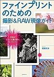 ファインプリントのための 撮影&RAW現像ガイド (玄光社MOOK)