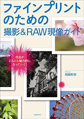 ファインプリントのための 撮影&RAW現像ガイド (玄光社M...