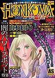 HONKOWA霊障ファイル2月号 「闇のパワースポット」特集! (ASスペシャル)