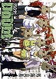 Doubt 1巻 (デジタル版ガンガンコミックス)