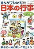 改訂版 まんがでわかる日本の行事12ヶ月 (ブティック・ムック)