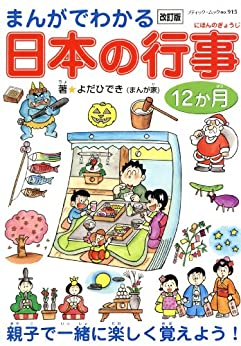 [よだひでき]の改訂版 まんがでわかる日本の行事12ヶ月 (ブティック・ムック)