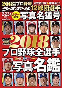 2018 プロ野球全選手カラー写真名鑑号 2018年2/23号 (週刊ベースボール増刊)