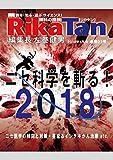 RikaTan(理科の探検) 2018年4月号 [雑誌] Rikatan(理科の探検)