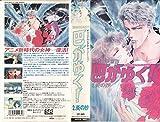 巴がゆく!〜炎の抄〜 [VHS]