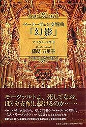 ベートーヴェン交響曲「幻影」 アマプレベスII