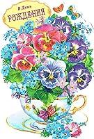 ロシア グリーティングカード 「お誕生日カード」 (ブーケ in teacup)