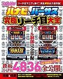 ハナビ&バーサス究極リーチ目大全 (GW MOOK 391)