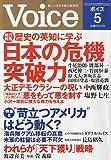 Voice ( ボイス ) 2010年 05月号 [雑誌]
