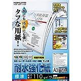 コクヨ コピー用紙 A3 紙厚0.10mm 50枚 レーザープリンタ用紙 耐水強化紙 標準 LBP-WP130