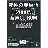 小冊子付 究極の英単語 SVL 12000語 音声CD-ROM(MP3形式) (<CDーROM>)