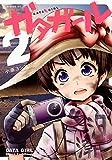 ガタガール(2)<完> (シリウスKC)&#8221; style=&#8221;border: none;&#8221; /></a></div><div class=