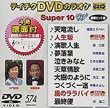 テイチクDVDカラオケ スーパー10 W 574 [DVD]