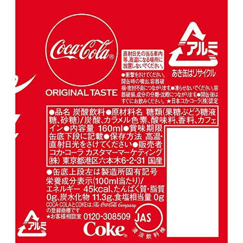 コカコーラ 缶 160ml×30本