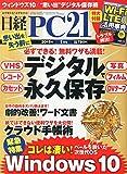 日経PC21 2015年1月号