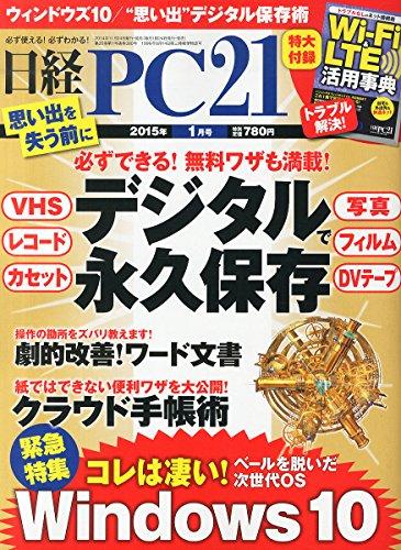 日経PC21 2015年1月号の詳細を見る