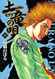 土竜(モグラ)の唄(18) (ヤングサンデーコミックス)