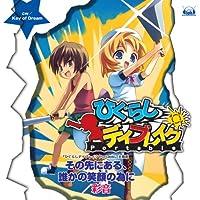 PSPソフト「ひぐらしデイブレイク Portable」主題歌「その先にある、誰かの笑顔の為に」【通常盤】